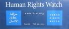 رايتس ووتش: تصدر تقريرا يؤكد على تقلص مساحة التعبير في المغرب