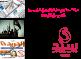 """تقرير شبكة """"سند"""" حول الانتهاكات والاعتداءات ضد الإعلاميين بالمغرب خلال شهر يناير 2015م"""