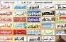 الحكومة الجزائرية تتخلى عن صُحفها .