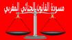 السياسة الجنائية المغربية في مواجهة الفساد .. الواقع والآفاق