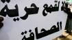 العصبة تدين استمرار التضييق على حرية الصحافة في المغرب