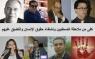 """""""مراسلون بلا حدود"""": التهم الموجهة إلى منجب والنشطاء الستة """"غير دستورية"""" ويجب إسقاطها -"""