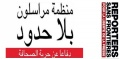 "مصر تحجب موقع ""مراسلون بلا حدود"""