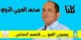 محاكمة المناضل محمد العربي النبري يوم 18 دجنبر المقبل