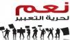ثلاث محاكمات لحرية الإعلام بالمغرب يوم 18 ماي 2015