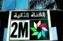 الهاكا تغرم دوزيم 300 مليون بسبب  الإشهار