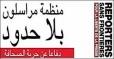 مراسلون بلا حدود: مقتل 47 صحافيا ومتعاونا مع وسائل الاعلام خلال السداسي الأول لسنة 2018