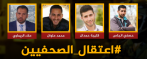 L'armée israélienne arrête six journalistes palestiniens en une semaine