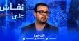 "مخابرات الجزائر تختطف صحافيا بقناة ""النهار"""