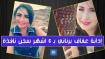 قضية بوعشرين.. تأييد الحكم ضد عفاف برناني