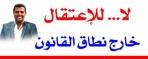 اليمن: اعتقال تعسفي في حق صحافي على أيدي المخابرات العسكرية