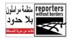 """دعوة منظمة """" مراسلون بلا حدود""""للمغرب الى الكف عن ترهيب الصحافيين"""