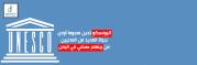 اليونيسكو تدين مقتل صحافي في اليمن