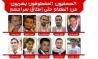 اليمن: عشرة صحافيين أسرى لدى الحوثيين يواجهون خطر الإعدام
