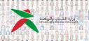 """""""الهاكرز"""" يخترقون موقع وزارة الشبيبة والرياضة"""