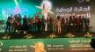 إعلان الفائزين بجائزة الصحافة المغربية... وحجب جائزة الكاريكاتير