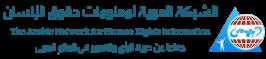 الشبكة العربية لمعلومات حقوق الانسان تدين الحكم على الصحافي حميد المهداوي