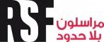 مراسلون بلا حدود ترفع دعوى جنائية ضد محمد بن سلمان ومسؤولين سعوديين آخرين بشأن ارتكاب جرائم ضد الإنسانية في اغتيال جمال خاشقجي واضطهاد صحافيين